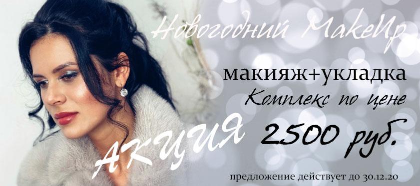 Новогодний Makeup